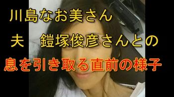 なお美最後サムネ.jpg