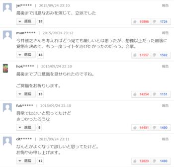 川島コメント2.PNG