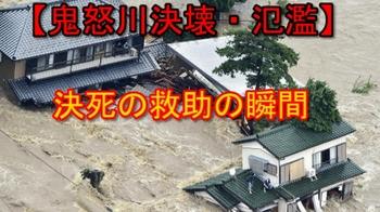 鬼怒川救助のサムネ.jpg