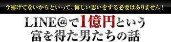 LINE@web説明会LP1.JPG